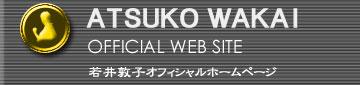 http://www.atsuko-wakai.jp/